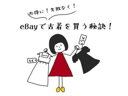 ebayでお得に買い物