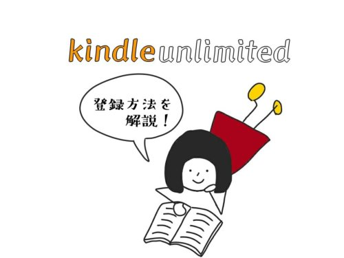 kindle unlimited登録方法