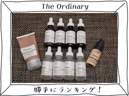 口コミ the ordinary